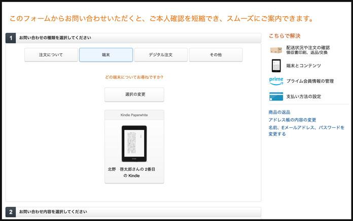 Amazon 故障した製品を選ぶページ