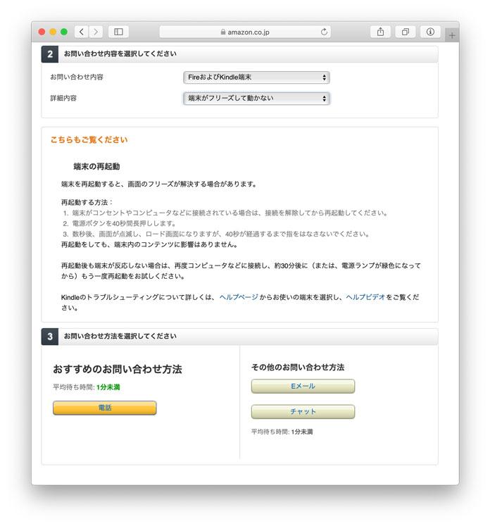 サポートと電話、チャット、メールを選択する画面