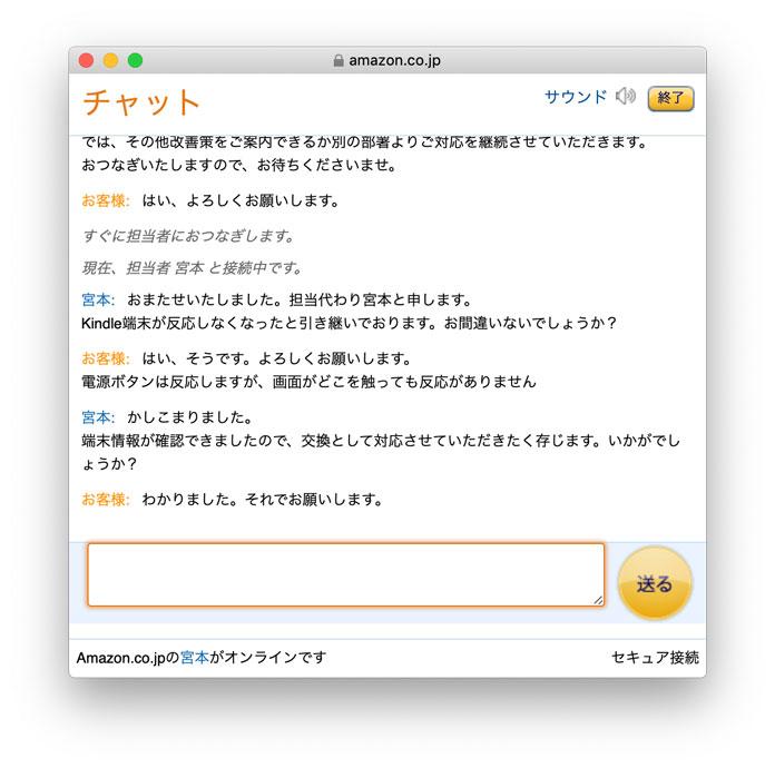 Amazonのサポートとチャットで返品交換のやりとり