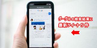 Googleの検索結果に最新ツイート5件