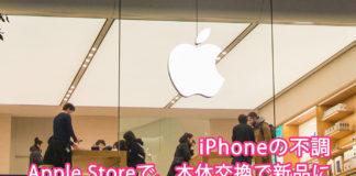 iPhone不調 Apple Storeで、本体交換で新品に