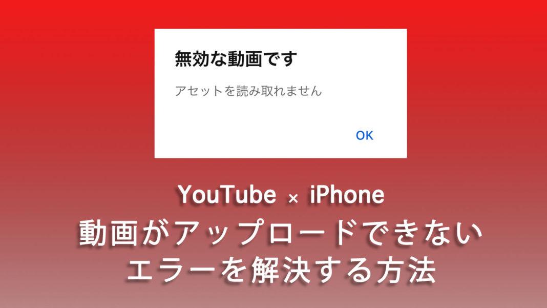 iPhoneからYouTubeに動画がアップロードできないエラーを解決する方法