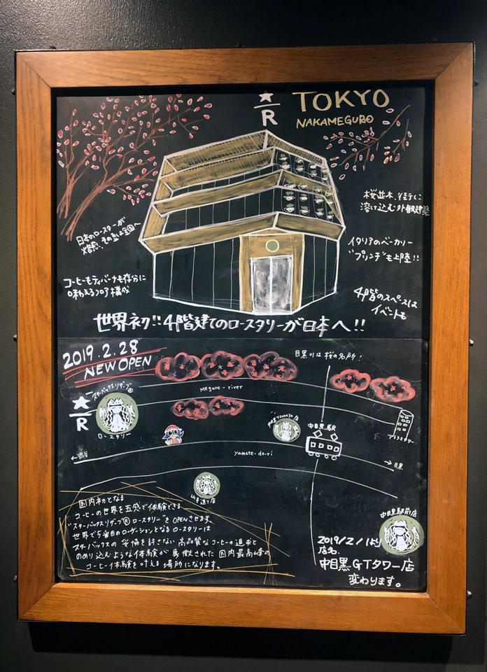 スターバックス中目黒GTタワー店の黒板。スターバックス リザーブ ロースタリー 東京の案内