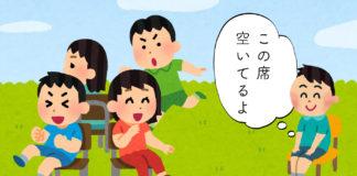 椅子取りゲームをしている子どもたち