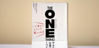 本の表紙「ワン・シング 一点集中がもたらす驚きの効果」