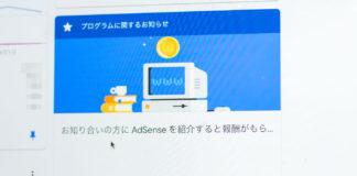 AdSense ご紹介プログラムの案内