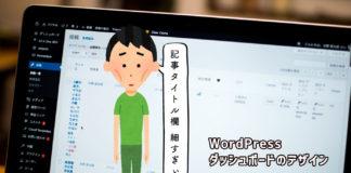 WordPress ダッシュボード「記事タイトル欄が細すぎぃ〜」