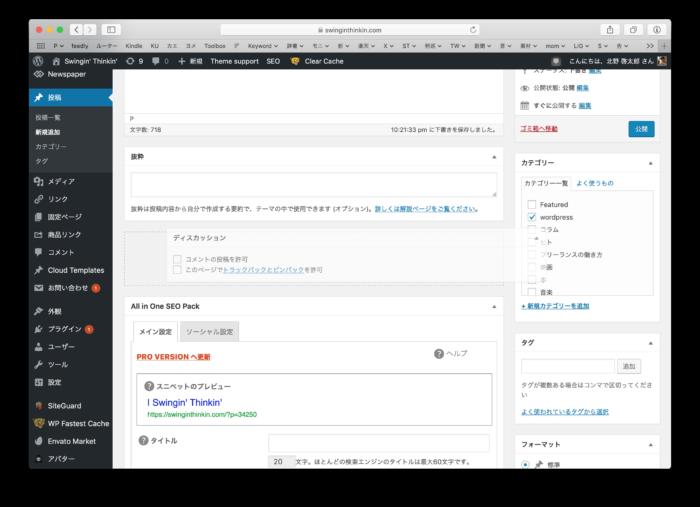 WordPress ダッシュボード、記事投稿ページの表示項目をドラッグで移動