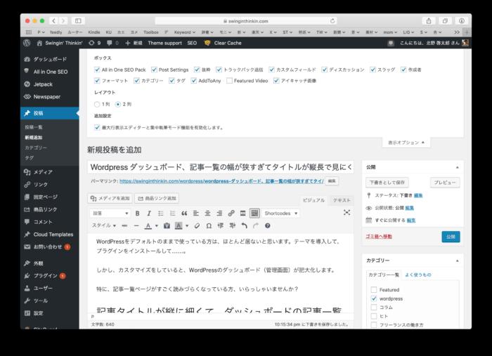 WordPress 記事投稿ページの表示オプション