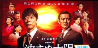 WOWWOW開局25周年記念ドラマ「沈まぬ太陽」