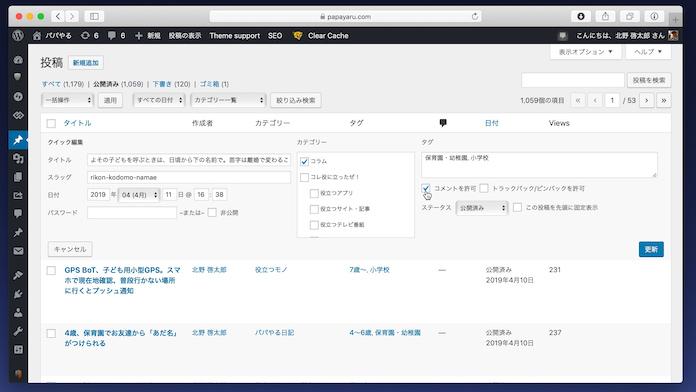 WordPress ダッシュボード、コメントを許可にチェックを入れる
