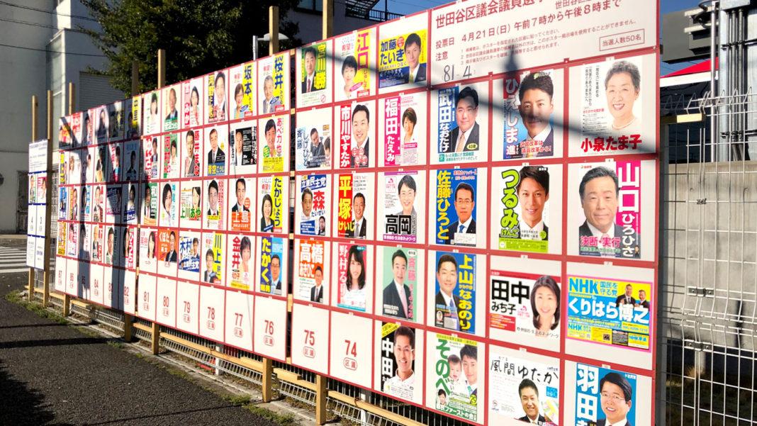 世田谷区長、世田谷区議会議員選挙ポスター掲示板