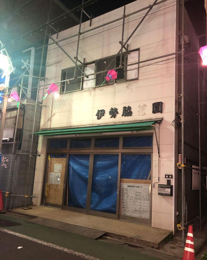 伊勢脇花園店構え(目黒銀座商店街)