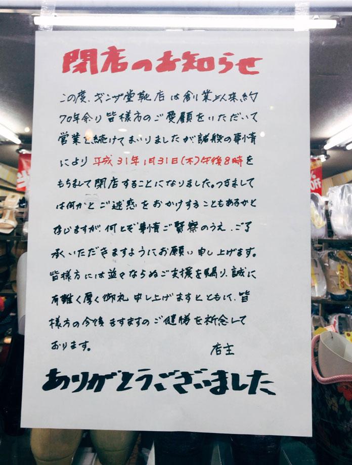 ギンザ堂靴店 閉店のお知らせ