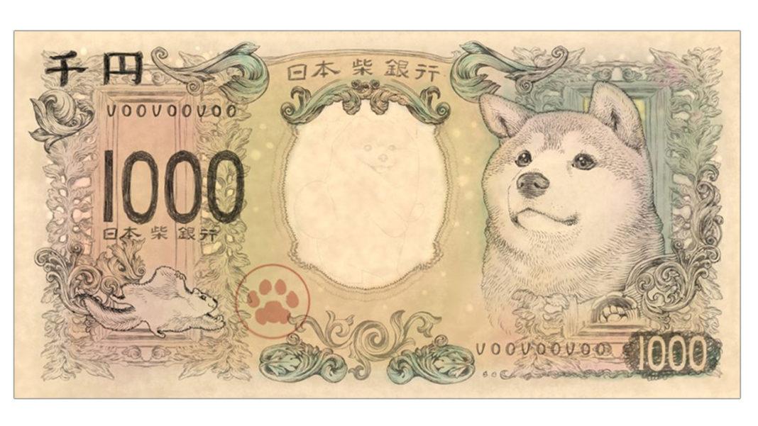 イラストレーター・ぽん吉さんが描いた「柴犬の千円札風イラスト」
