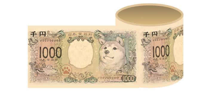 新千円札(柴犬)カスタムテープ(養生テープ)