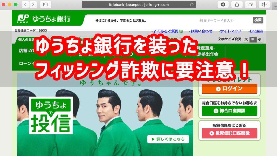 ゆうちょ銀行を装った偽サイト