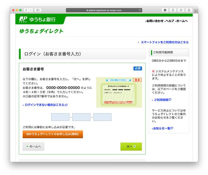 ゆうちょ銀行を装った偽サイト(フィッシング詐欺サイト)