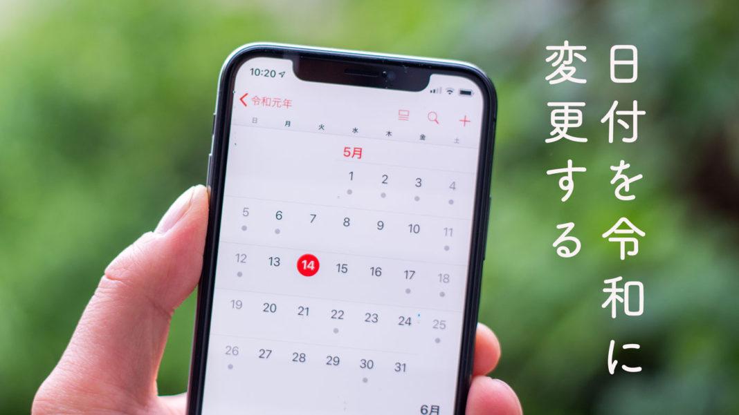 iPhoneのApple純正アプリ「カレンダー」。日付を令和に変更