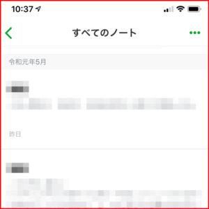 iPhone用アプリ「Evernote」利用画面