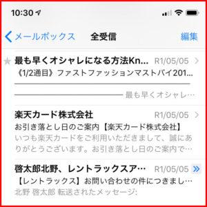 iPhone用アプリ「メール」利用画面