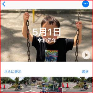 iPhone用アプリ「写真」利用画面