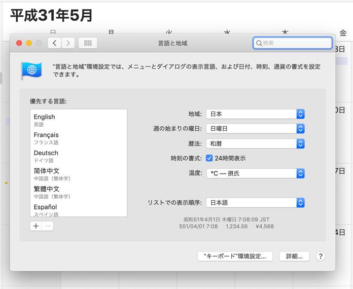 macOSの設定「言語と地域」で西暦から和暦に設定変更