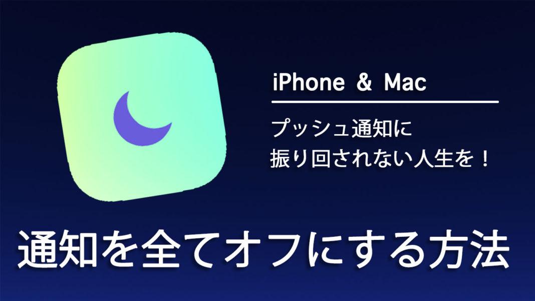 iPhoneとMac、おやすみモードで通知をすべてオフにする設定方法