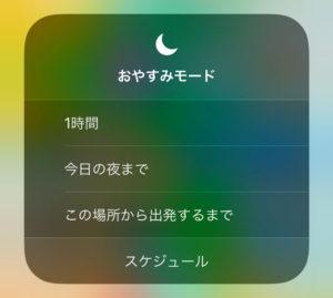 iPhone おやすみモードの設定画面