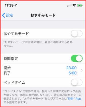 iPhone おやすみモードの設定画面 オン・オフ、時間指定