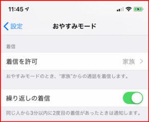 iPhone おやすみモードの設定画面 着信を許可する人を選択