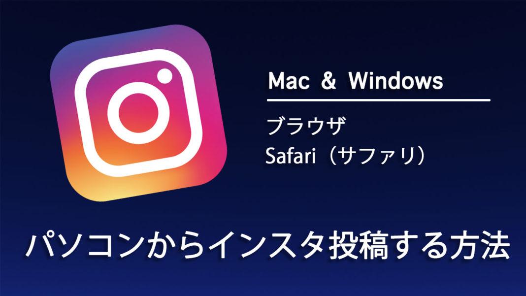 Mac・WindowsのSafariから投稿する方法