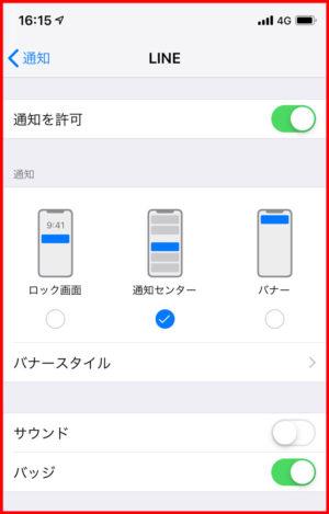 LINE アプリの通知設定