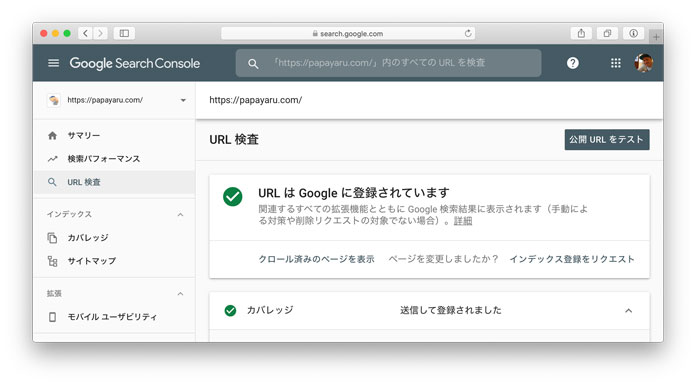 Google Search ConsoleでURL検査