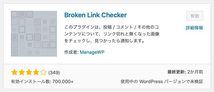 プラグイン「Broken Link Checker」のアイコン