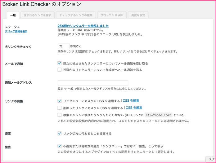 Broken Link Checker オプション設定画面