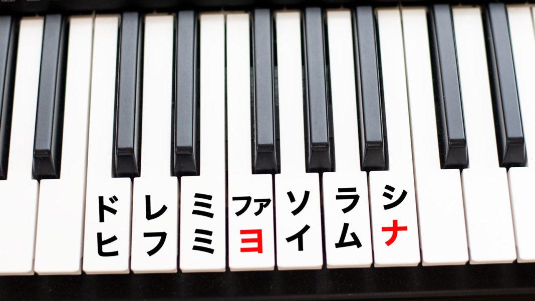 ヨナ抜き音階の鍵盤