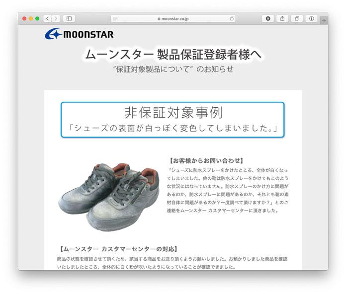 ムーンスター公式サイト