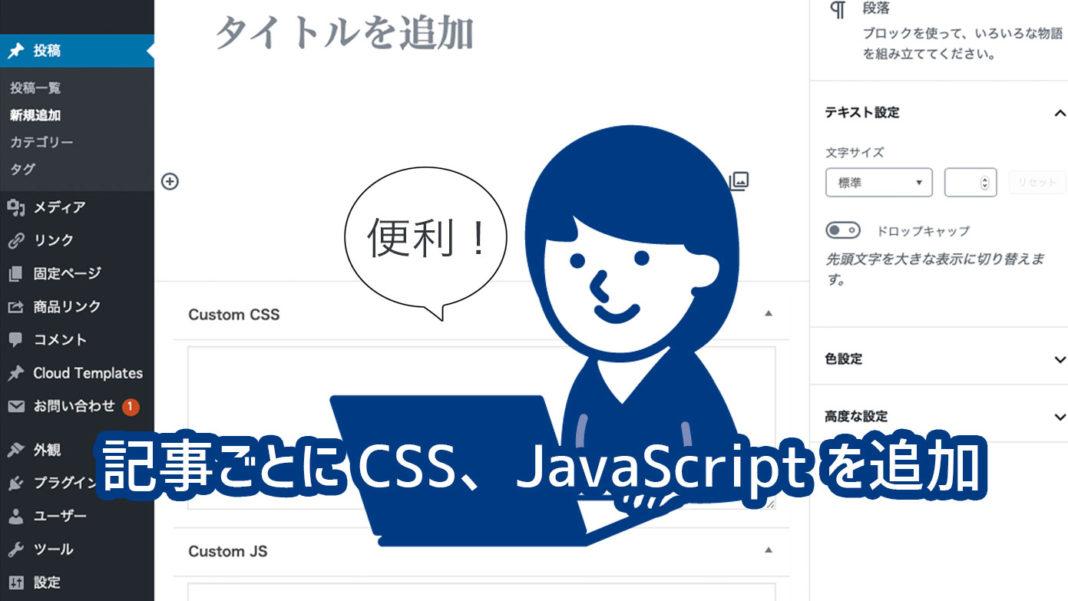 WordPressで、記事ごとにCSS・JavaScriptを追加する方法