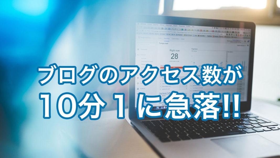 ホームページを作る人のネタ帳 ブログアクセス数月間180万PVが、10分の1に低下