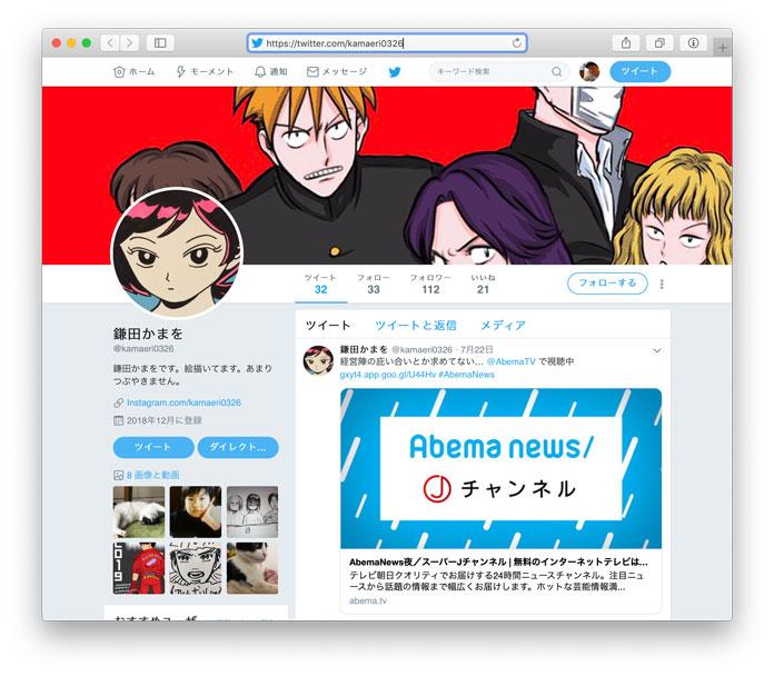 イラストレーター・鎌田かまをさんのツイッター