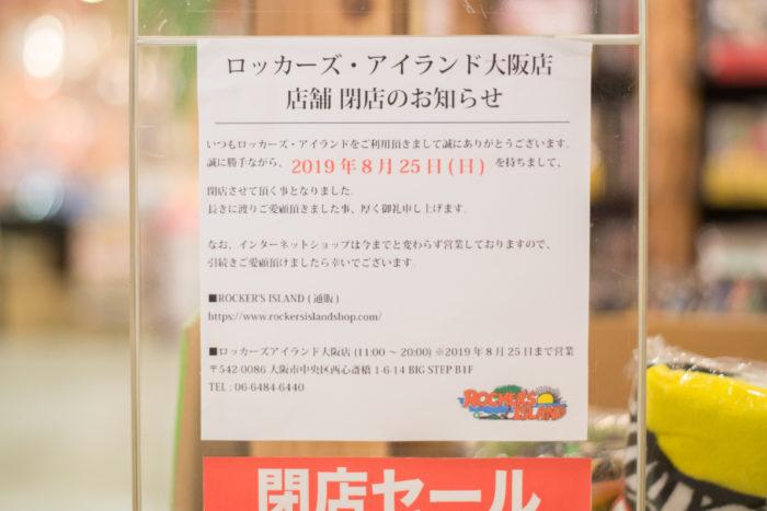 ロッカーズ・アイランド大阪店 店舗閉店のお知らせ