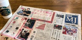 日経MJ 2019年9月4日(水曜日)号 特集「アプリで婚活 ガチマッチング」