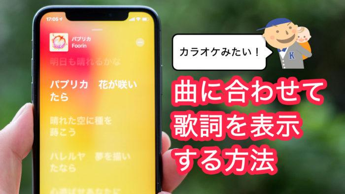iPhoneでApple Musicの歌詞表示を使っているところ