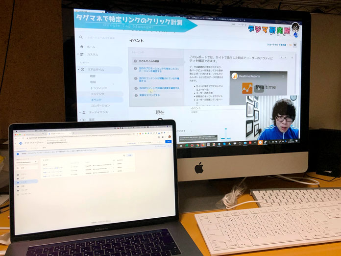 MacBook ProとiMac