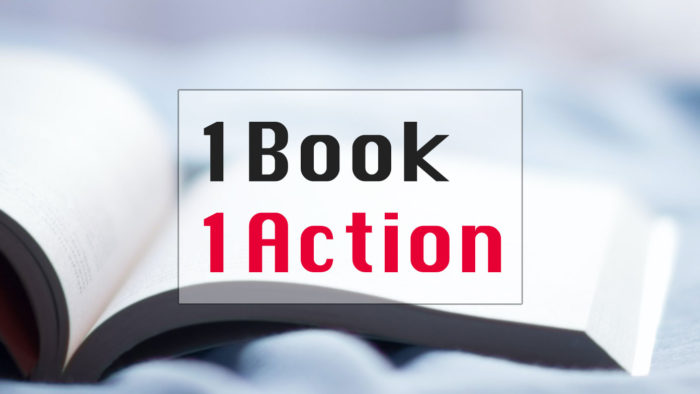 1 Book 1 Action (読書習慣)
