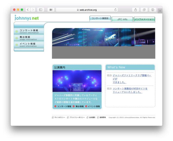ジャニーズのウェブサイト(2013年12月)