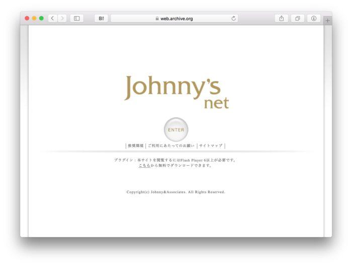 ジャニーズのウェブサイト(2007年7月)