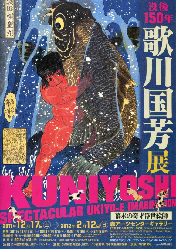 没後150年「歌川国芳展」