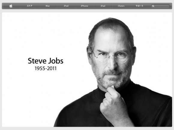 Apple.com (Steve Jobs 1955-2011)